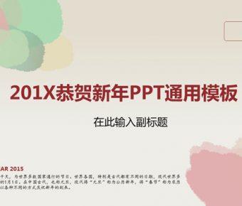【新年春節PPT】完美的5頁新年春節PPT模板下載,靜態恭賀主題範本的素材格式