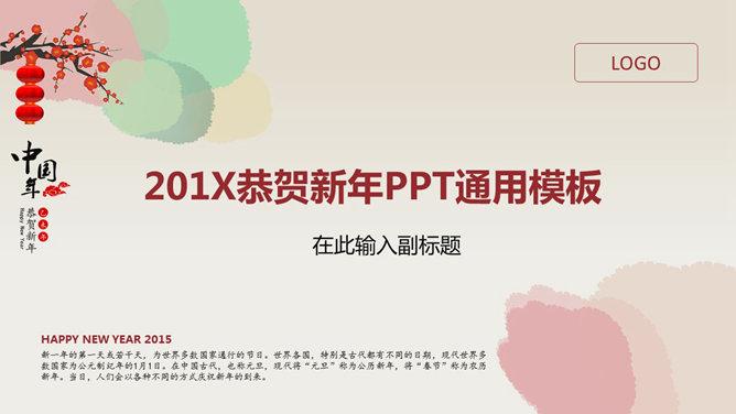 新年春節PPT 模板下載 | 天天瘋PPT