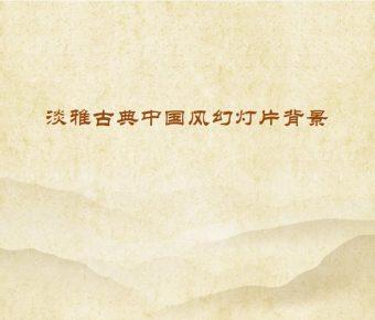 【PPT古典封面】精品的3頁PPT古典封面模板下載,靜態中國風背景的簡報格式