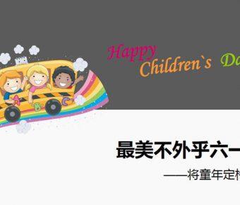 【兒童節PPT】精緻的5頁兒童節PPT模板下載,靜態可愛小孩簡報的簡報格式