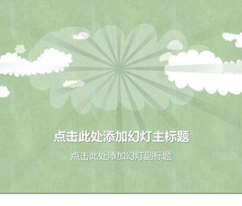 【PPT向量雲朵】卓越的2頁PPT向量雲朵模板下載,靜態雲朵封面素材的素材檔