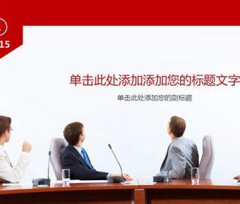 【PPT商業封面】無暇的2頁PPT商業封面模板下載,靜態行銷會議主題的簡報主題檔