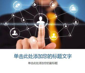 【PPT社群封面】很棒的2頁PPT社群封面模板下載,靜態IT科技封面的下載格式