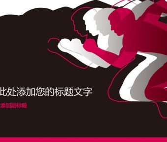 【PPT勵志封面】有設計感的2頁PPT勵志封面模板下載,靜態激勵主題範本的樣版格式檔