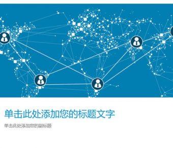 【PPT商務封面】完美的2張PPT商務封面模板下載,靜態藍色商業簡報的範本檔