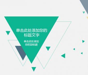 【PPT三角元素】高質感的2頁PPT三角元素模板下載,靜態三角形背景圖的模板格式