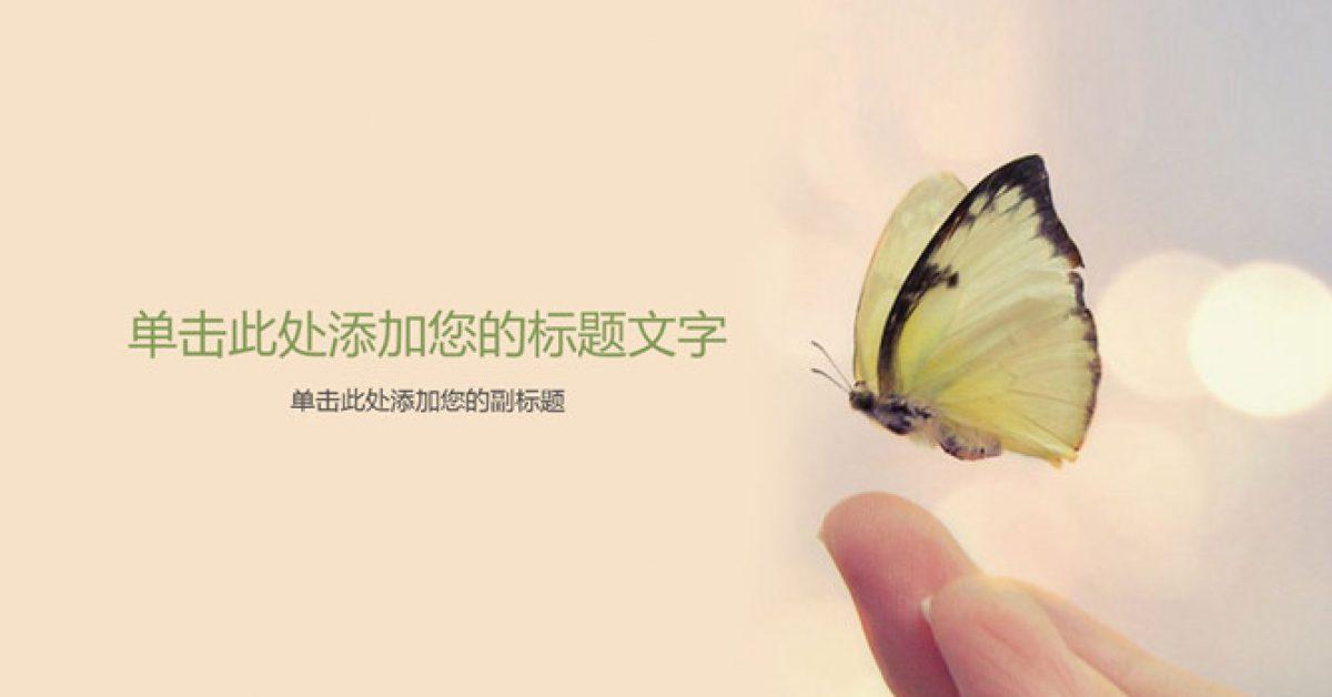 【PPT蝴蝶素材】卓越的2頁PPT蝴蝶素材模板下載,靜態夢想主題封面的素材作業檔