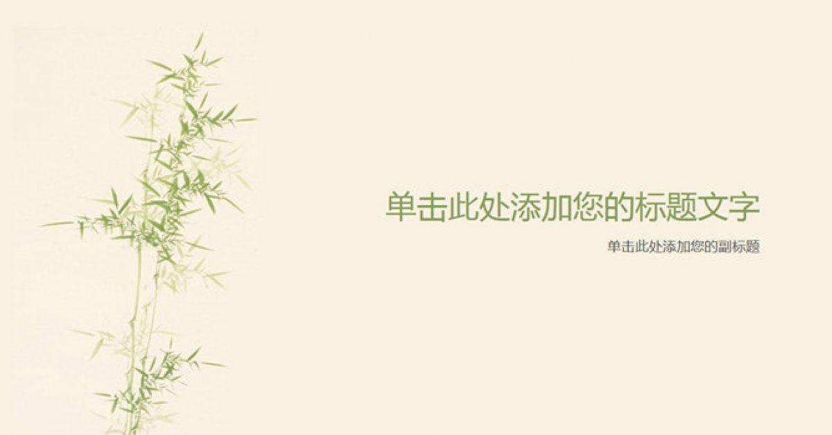 【PPT竹子封面】極致的2頁PPT竹子封面模板下載,靜態簡約竹子圖片的範本檔