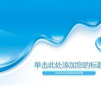 【PPT水滴背景】創作感的2頁PPT水滴背景模板下載,靜態水滴簡報的模板格式檔