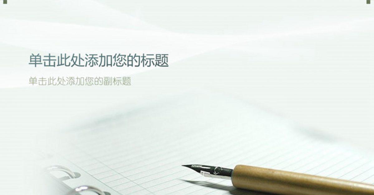 【PPT鋼筆封面】完美的2頁PPT鋼筆封面模板下載,靜態筆記本主題背景的樣版格式檔