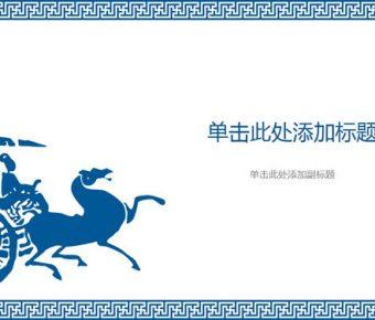 【PPT戰國背景】精美的2頁PPT戰國背景模板下載,靜態古代馬車素材的簡報作業檔