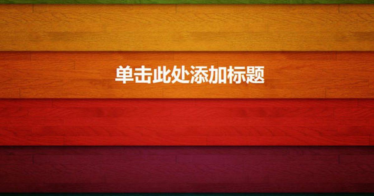 【PPT木紋背景】精細的4頁PPT木紋背景模板下載,靜態彩色木板圖案的簡報作業檔