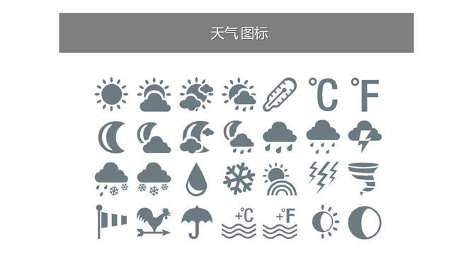 PPT天氣圖示 模板下載 | 天天瘋PPT