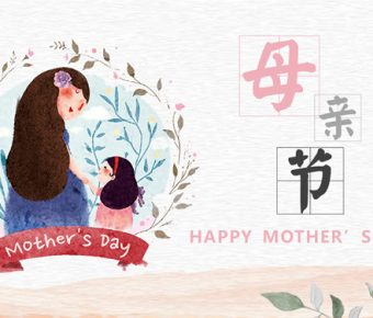 【PPT母親節】完善的24頁PPT母親節模板下載,動態卡通媽媽節範本的版型作業檔