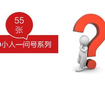 【PPT疑問素材】細緻的55張PPT疑問素材下載,靜態問號人物素材的樣版格式檔