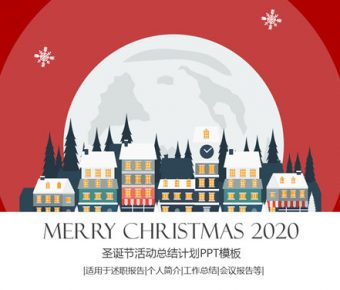 【PPT卡通聖誕節】優秀的24頁PPT卡通聖誕節模板下載,動態聖誕卡片剪報的模板格式檔