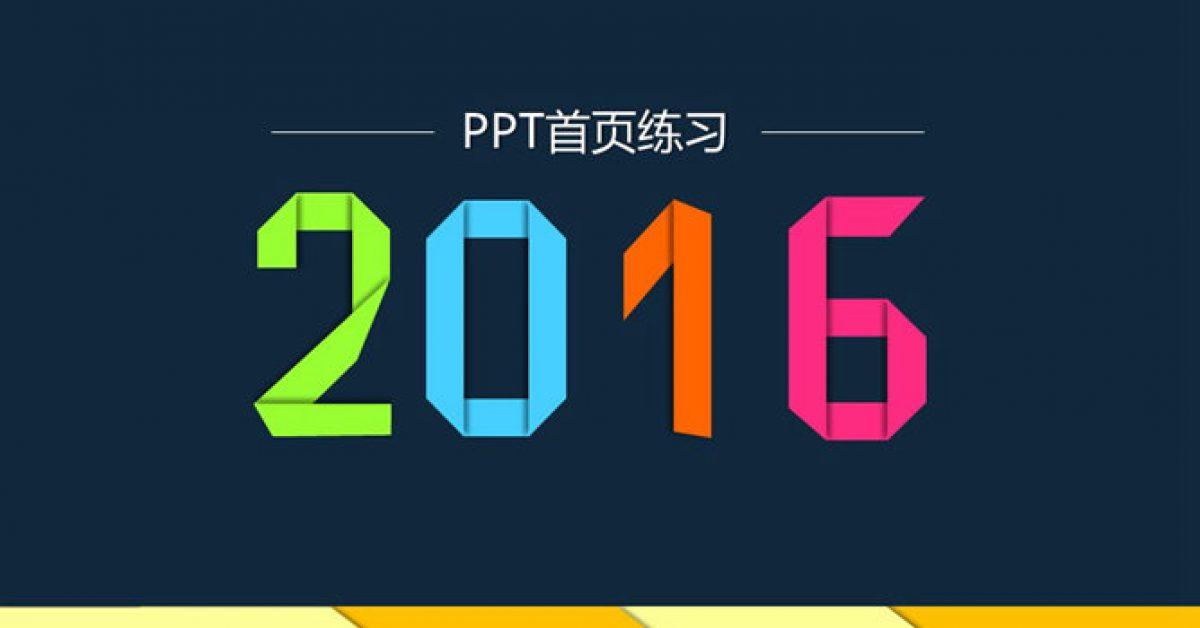 【PPT時尚底圖】完整的18頁PPT時尚底圖模板下載,靜態時尚風格背景的版型格式檔