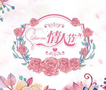 【唯美情人節】推薦的24頁唯美情人節模板下載,動態花朵主題範本的版型格式檔