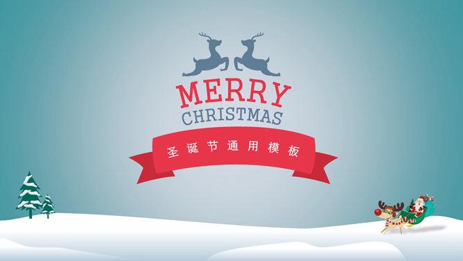 可愛聖誕節PPT 模板下載 | 天天瘋PPT