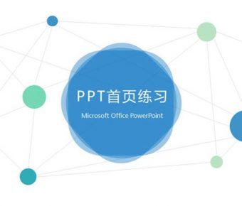 【PPT封面底圖】高質量的15頁PPT封面底圖模板下載,靜態封面素材圖案的範例作業檔