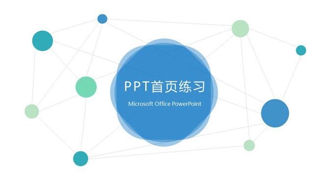 PPT封面底圖 模板下載 | 天天瘋PPT