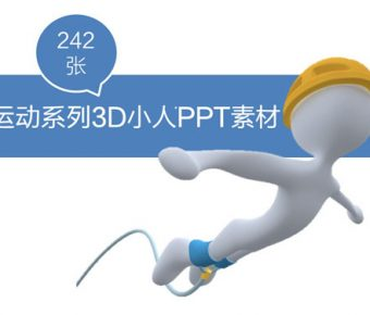 【PPT運動素材】極致的62頁PPT運動素材下載,靜態小人物運動圖案的版型作業檔
