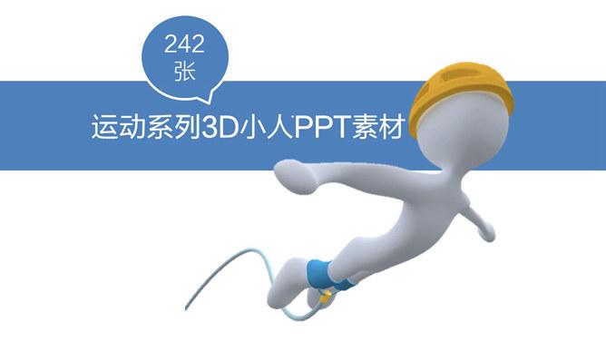 PPT運動素材 模板下載 | 天天瘋PPT