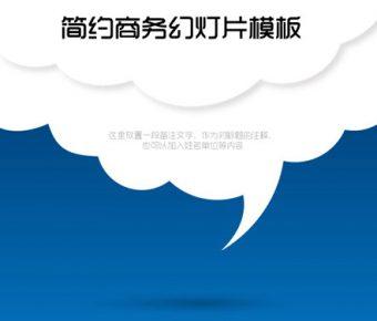 【PPT卡通雲朵】卓越的5頁PPT卡通雲朵模板下載,靜態可愛雲朵背景的素材檔