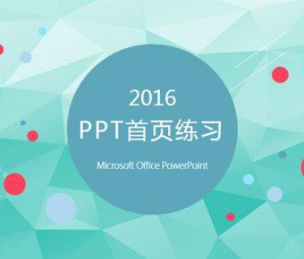 【PPT封面素材】優秀的22頁PPT封面素材模板下載,靜態高質感封面圖的範本格式