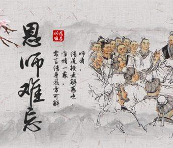 【復古教師節PPT】完整的25頁復古教師節PPT模板下載,動態中國風背景範本的範本格式