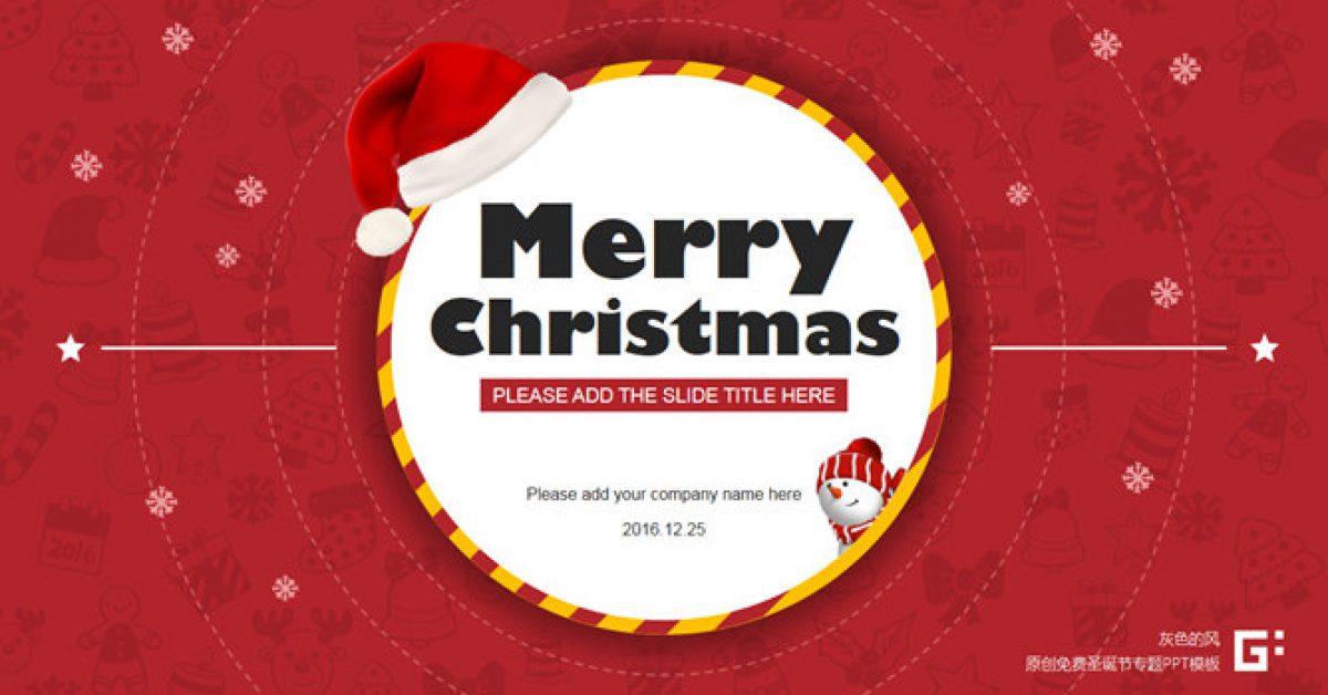 【聖誕節PPT】高品質的13頁聖誕節PPT模板下載,靜態卡通聖誕節簡報的簡報格式