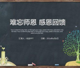【教師節PPT】有設計感的25頁教師節PPT模板下載,動態黑板教師簡報的頁面格式