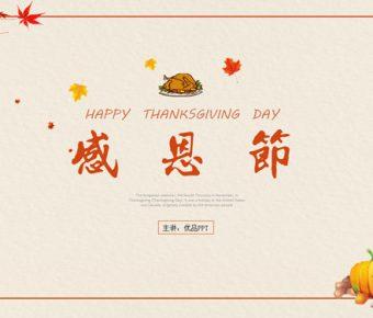 【感恩節PPT】高質量的26頁感恩節PPT模板下載,動態火雞節簡報的素材檔