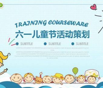 【兒童節PPT】最好的24頁兒童節PPT模板下載,動態6月1日兒童範本的簡報主題檔