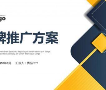 齊全的30頁商務風品牌推廣方案PPT模板下載,動態佈景作業檔版型素材