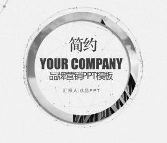 最好的25頁簡約灰色品牌營銷PPT模板下載,動態模板格式推薦下載