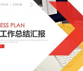優質的25頁紅黃箭頭工作總結PPT模板下載,動態素材作業檔主題簡報