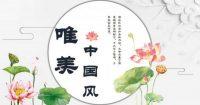 最好的24頁唯美荷花中國風PPT模板下載,動態範本格式簡報範例