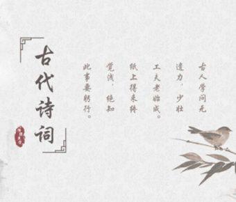 完美的24頁淡雅古典詩詞中國風PPT模板下載,動態簡報作業檔簡報推薦