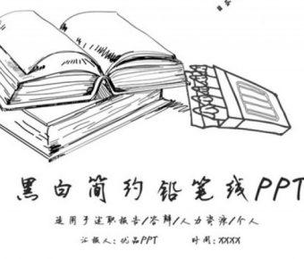 不錯的28頁創意手繪鉛筆線條PPT模板下載,動態格式檔簡報素材