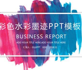 完美的24頁彩色水彩墨跡通用PPT模板下載,動態範例作業檔模版推薦