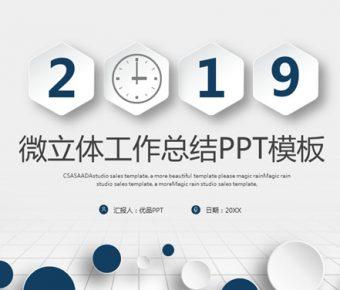 完整的24頁微立體大氣年終總結PPT模板下載,動態作業檔主題簡報