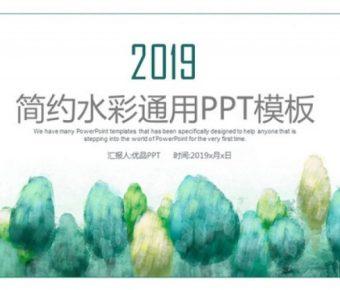 精品的24頁簡約綠色水彩通用PPT模板下載,動態頁面檔推薦主題