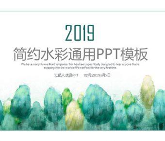 精美的24頁簡約綠色水彩通用PPT模板下載,動態編輯格式免費推薦