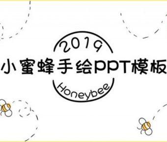 極致的25頁可愛卡通小蜜蜂PPT模板下載,動態簡報主題檔版型素材