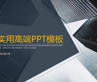 高質量的26頁高端大氣時尚商務PPT模板下載,動態佈景作業檔模板範本