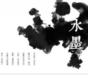 極致的30頁簡約素雅水墨中國風PPT模板下載,動態範例作業檔免費推薦