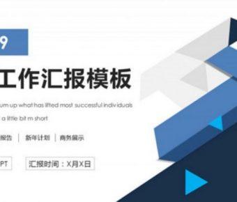 大器的24頁藍色三角風工作總結PPT模板下載,動態簡報格式範本樣式