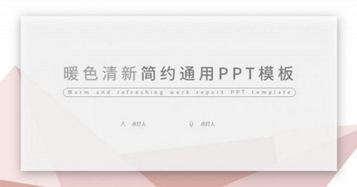 很棒的24頁暖色系清新簡約通用PPT模板下載,動態模板擋推薦模板